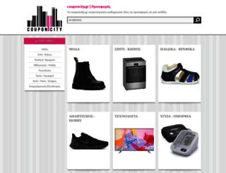 couponcity.gr screenshot