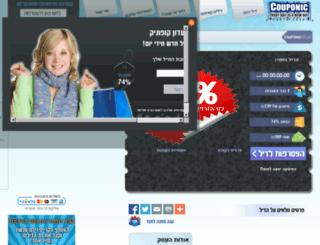 couponic.co.il screenshot