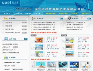 course.upol.cn screenshot