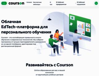 courson.ru screenshot