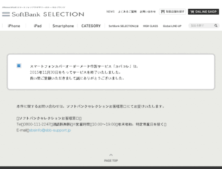covercolle.softbankselection.jp screenshot