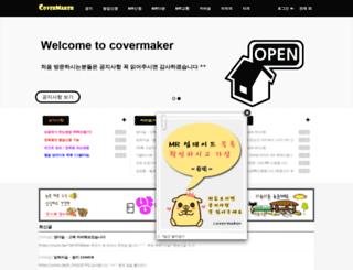 covermaker.co.kr screenshot
