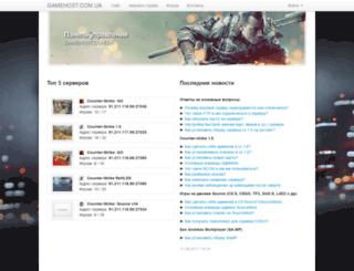 cp.gamehost.com.ua screenshot