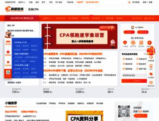 cpa.gaodun.cn screenshot