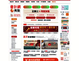 cpa.get.com.tw screenshot