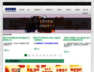 cpc.mcu.edu.tw screenshot