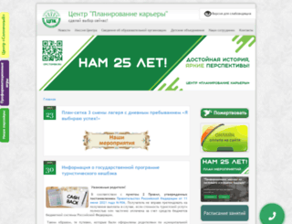 cpc.tomsk.ru screenshot