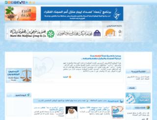 cpf.org.sa screenshot