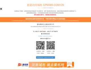 cpm365.com.cn screenshot