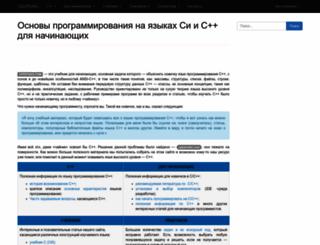 cppstudio.com screenshot