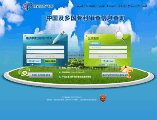 cpquery.sipo.gov.cn screenshot