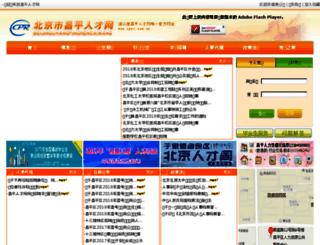 cprc.com.cn screenshot