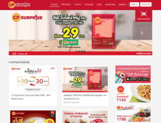 cpsurprise.com screenshot