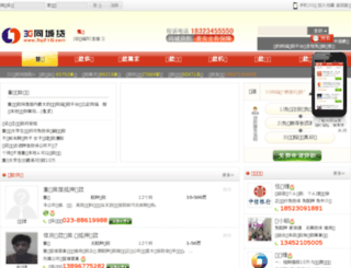 cq.3g210.com screenshot