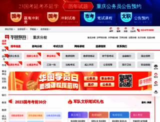 cq.huatu.com screenshot