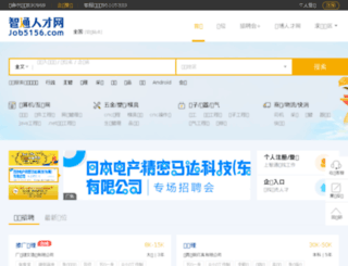 cq.job5156.com screenshot