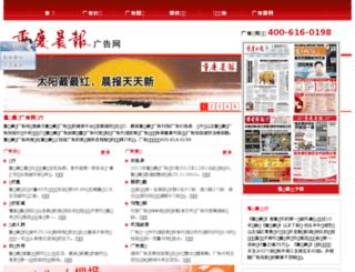cqcbgg.com screenshot