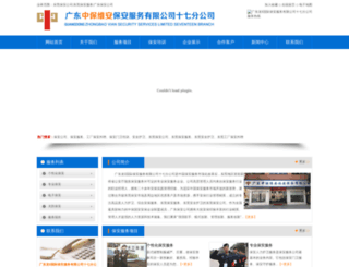 cqchengkuo.com screenshot