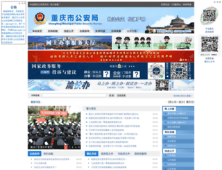 cqga.gov.cn screenshot