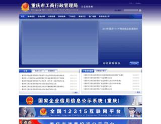 cqgs.gov.cn screenshot