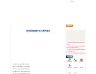 cqjg.gov.cn screenshot