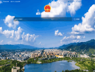 cqlp.gov.cn screenshot
