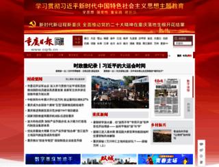 cqrb.cn screenshot