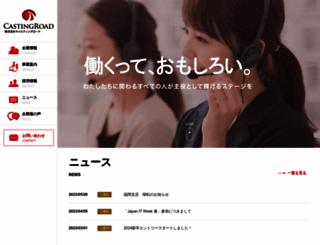 cr2.co.jp screenshot
