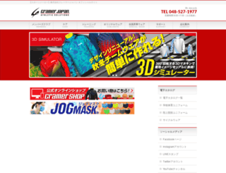 cramer.co.jp screenshot