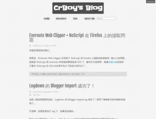 crboy.logdown.com screenshot