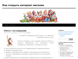 create-e-shop.ru screenshot