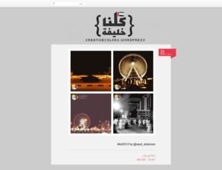 creativecolors.wordpress.com screenshot