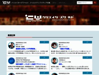creatorsworld.net screenshot