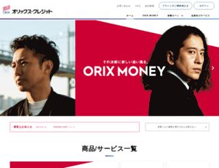 credit.orix.co.jp screenshot