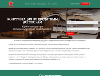 credit161.ru screenshot