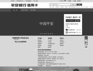 creditcard.pingan.com screenshot