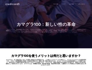 creditcard3.net screenshot