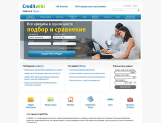 creditwiki.ru screenshot