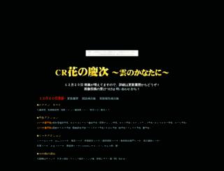 crhananokeiji.genin.jp screenshot