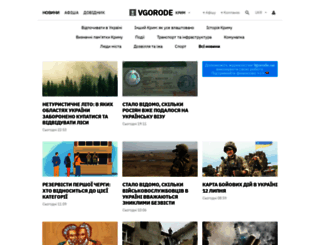 crimea.vgorode.ua screenshot