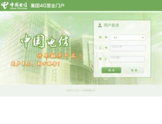 crm.189.cn screenshot