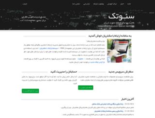 crm.seotech.ir screenshot