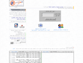 crm.shahrad.net screenshot