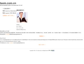 crm.taom.com.cn screenshot