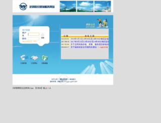 crm.wisco.com.cn screenshot