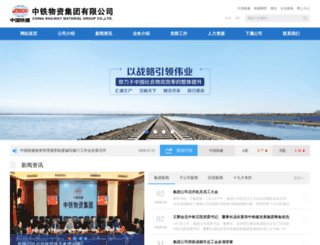 crmg.com.cn screenshot