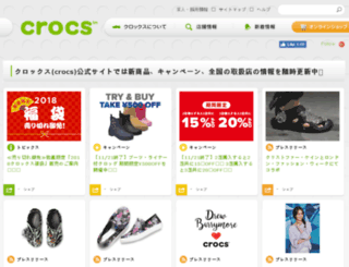 crocs.ne.jp screenshot