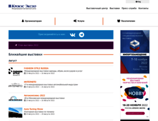 crocus-expo.ru screenshot