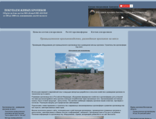 crolikovodstvo.ru screenshot