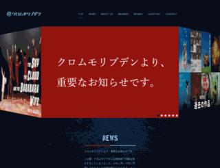 crome.jp screenshot